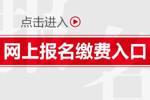 2020年山东省各地公务员考试报名缴费入口汇总